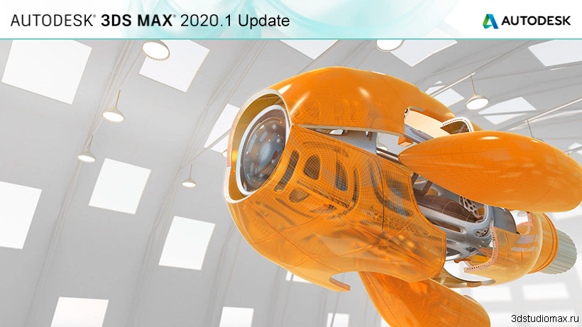 Скачать Autodesk 3ds Max 2020.1 Update