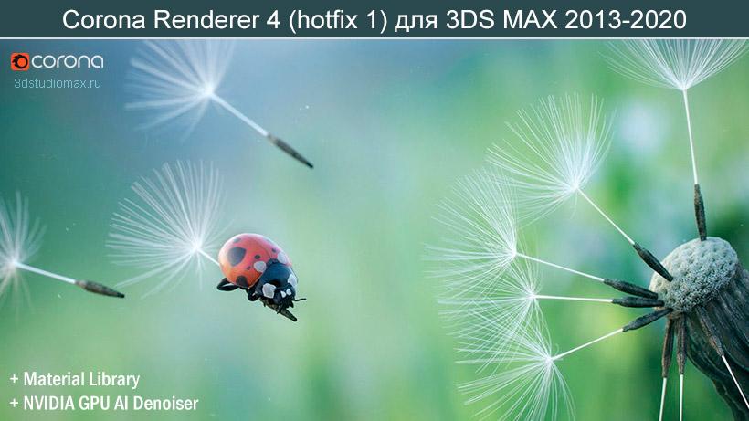 Скачать и установить Corona Renderer 4 (Hotfix 1) для 3DS MAX 2013 - 2020.
