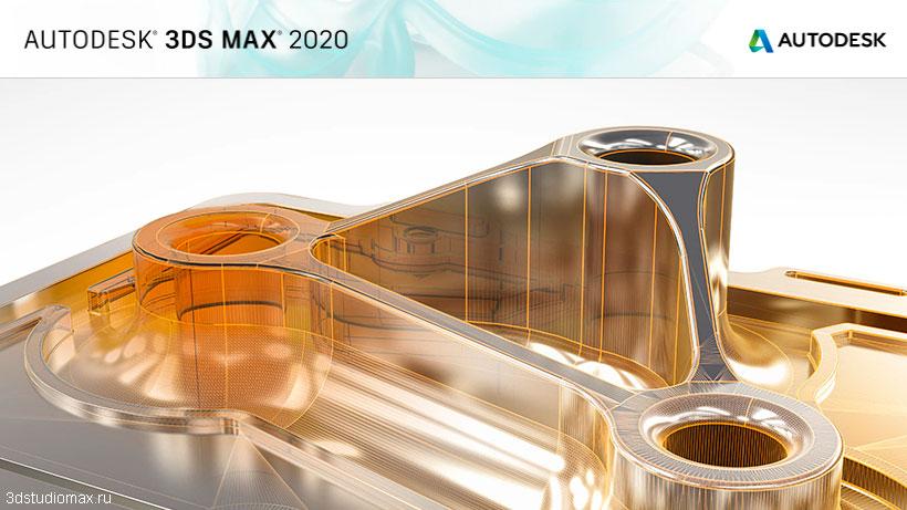 Скачать 3DS MAX 2020 с помощью Keygen
