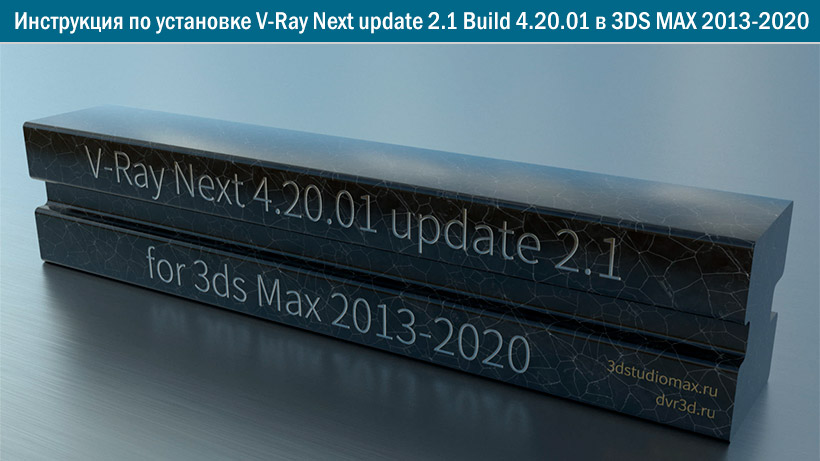 Скачать V-Ray Next 4.20.01 update 2.1 для 3DS MAX 2013 - 2020