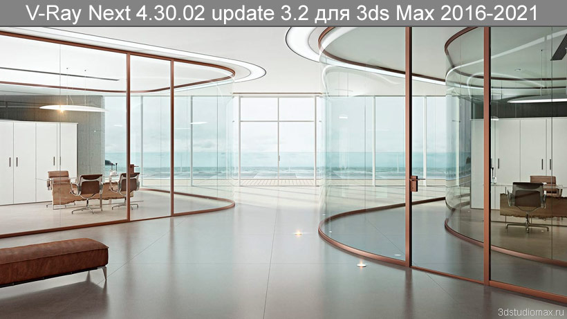 Скачать V-Ray Next 4.30.02 update 3.2 для 3ds Max 2016-2021