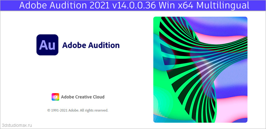 Скачать Adobe Audition 2021 v14.0.0.36 Win x64.