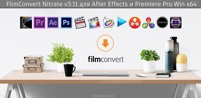 Скачать FilmConvert Nitrate v3.11 для After Effects и Premiere Pro.