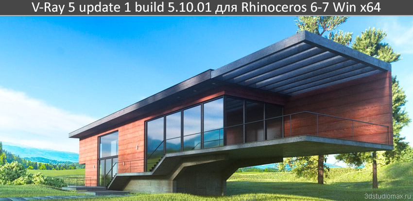 V-Ray 5.10.01 для Rhinoceros 6-7 Win x64.