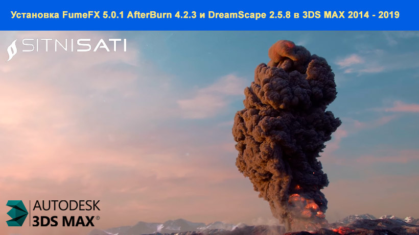 Установка FumeFx, AfterBurn и DreamScape в 3DS MAX 2014 - 2019
