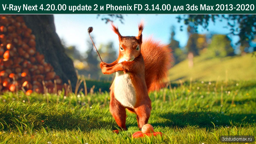 Скачать V-Ray Next 4.20.00 update 2 и Phoenix FD 3.14.00 для 3ds Max 2013 - 2020.