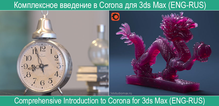 Скачать видео курс Comprehensive Introduction to Corona for 3ds Max (ENG-RUS).