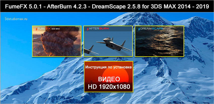 Плагины для 3DS MAX: Afterburn 4.2.3, DreamScape 2.5.8, FumeFX 5.0.1 для 3DS MAX 2014-2019.