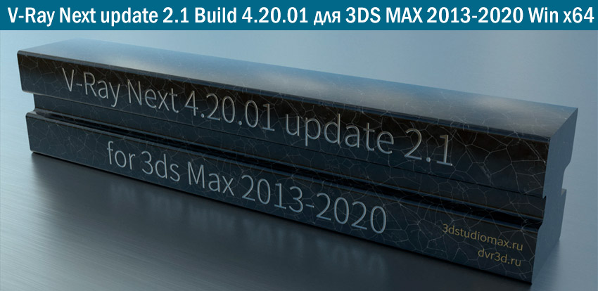 Скачать V-Ray Next update 2.1 Build 4.20.01 для 3DS MAX 2013-2020 Win x64