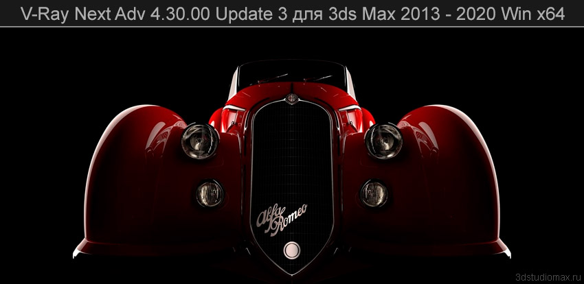 Скачать V-Ray Next Adv 4.30.00 Update 3 для 3DS MAX 2013-2020